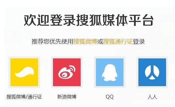 「搜狐自媒体广告位在哪里」搜狐推广