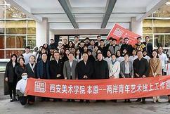 """标题:西安美术学院""""本原-两岸青年艺术工作营""""成功举办"""