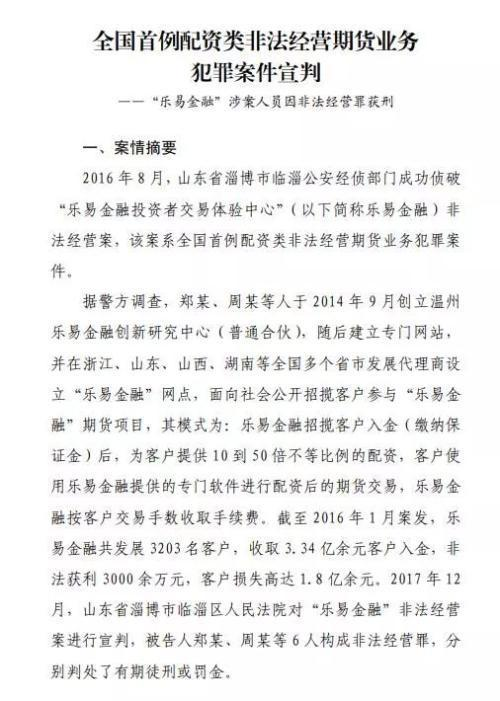 股指期货鑫东财配资:5000元玩转股指期货?结果1.8亿灰