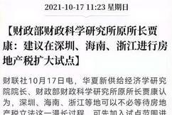 标题:房地产税试点,广州,大概率轮不上