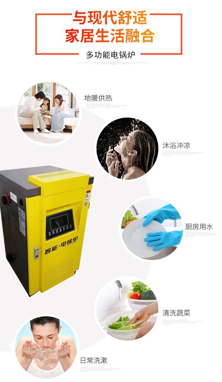 鑫鸿宇家用热水电锅炉是一台多功能化的电加热(图2)