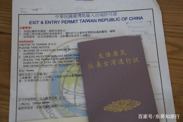「2021年台湾能开放自由行吗」去台湾需要什么证件