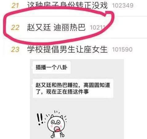 """赵又廷出轨热巴的绯闻终于有""""真相""""了"""
