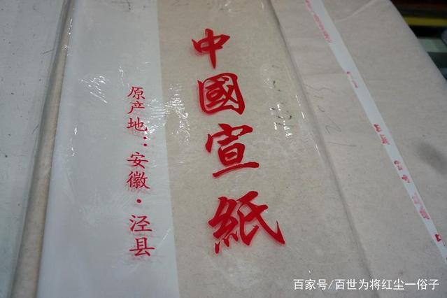 「宣纸的专利还属于中国吗」安徽宣纸