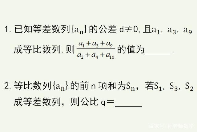 「高中数学数列公式总结」等比数列公式