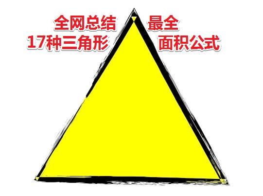 「等边三角形所有公式」等边三角形面积