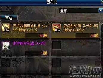 DNF史诗武器和袖珍罐自选礼盒怎么得_史诗武器自选礼盒