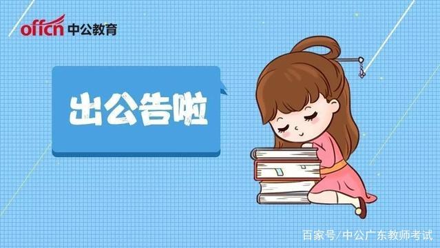「广东高校招聘网」广东高校教师招聘