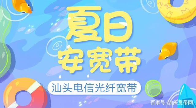 「中国电信宽带自助测速平台」广东电信网速测试
