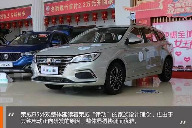 上汽荣威Ei5正式上市 补贴后售价13.38-14.38万元