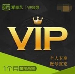 爱奇艺vip会员账号共享 手机怎么共用爱奇艺会员