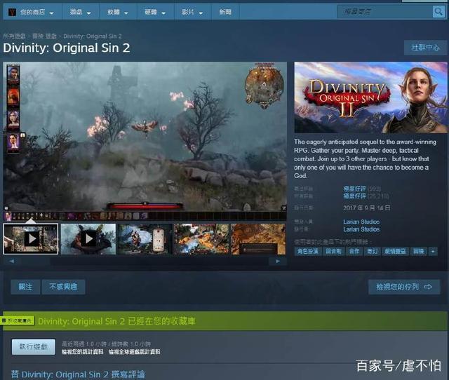 《神界 原罪2》:高分神作出官方中文,不过设置有点麻烦