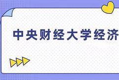 """标题:金融界的""""黄埔军校""""!中央财经大学经济学专业"""