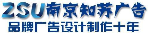 南京专业LOGO设计-南京logo设计公司-南京最好logo设计公司-南京品牌logo设计公司