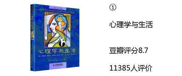 「情感心理学书籍排行榜」教育心理学书籍