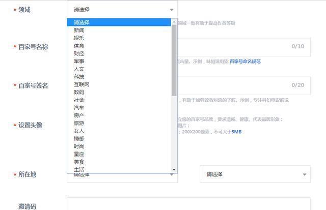 百度百家号申请详细流程 如何快速成功的申请百家号账号