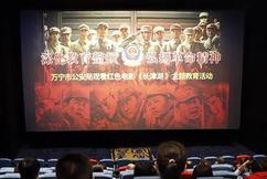 标题:万宁市公安局组织民警观看红色电影《长津湖》