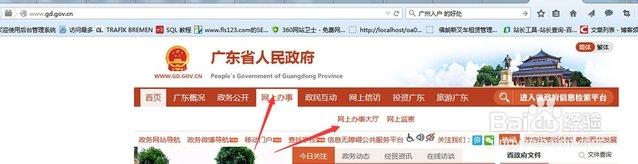 「生育服务证需要哪些资料」广东省网上办事大厅