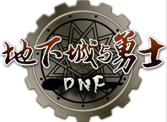 DNF:腾讯发力打击盗版DNF,《阿拉德之怒》将倒闭?