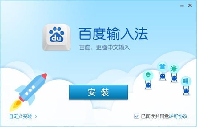 「带拼音输入法下载」搜狗拼音输入法