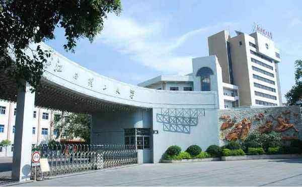 江西理工大学是几本 江西理工大学有望入选双一流