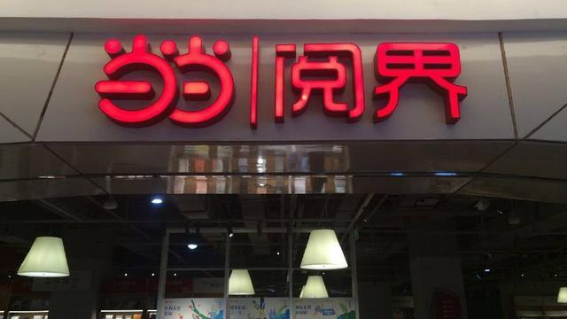 「网上书店商城」当当网书店