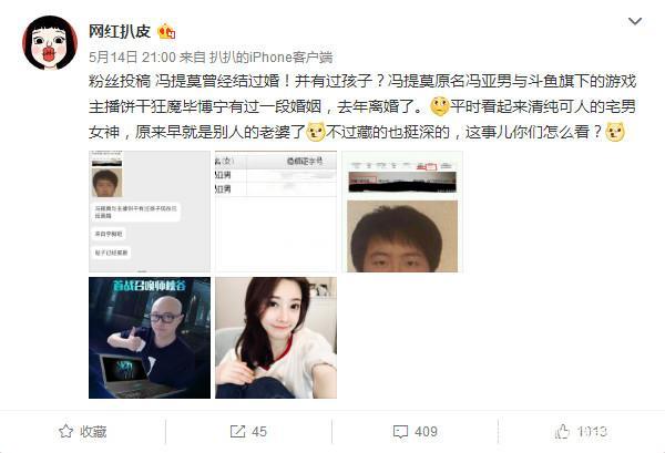 斗鱼主播冯提莫被曝结过婚,网友:真看不出来像