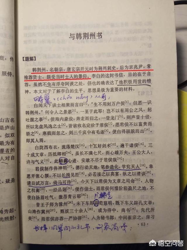 「书到用时方恨少的反义词」但愿一识韩荆州