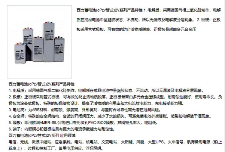 全新原装12V100AH西力蓄电池SH100-12西力免维护电池消防系统 应急电源 发电厂专用经销商 西力蓄电池厂家报价,西力蓄电池,西力电池