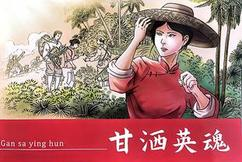 标题:喜讯!海南3名动漫人进入中国青年动漫家成长计划入围名单